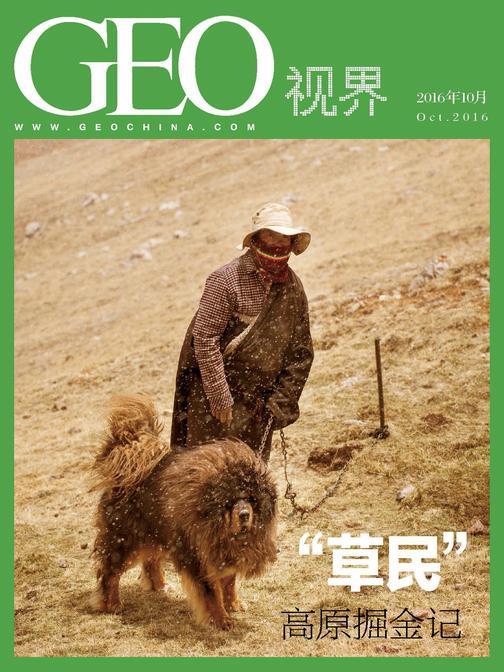 """""""草民""""高原掘金记(总第012期)(GEO视界)"""