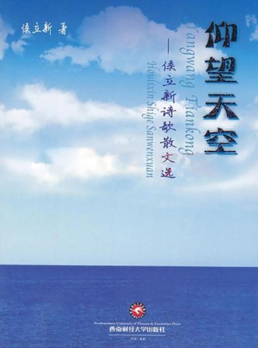 仰望天空:侯立新诗歌散文选