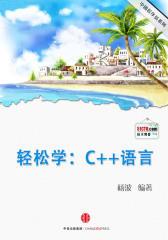 轻松学:C++语言