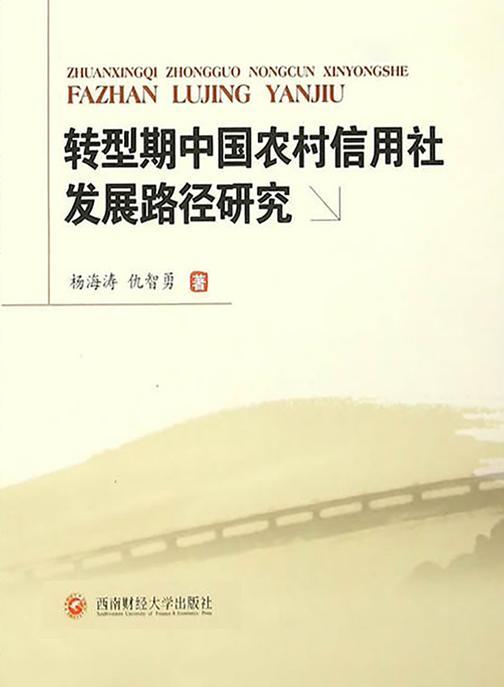 转型期中国农村信用社发展路径研究
