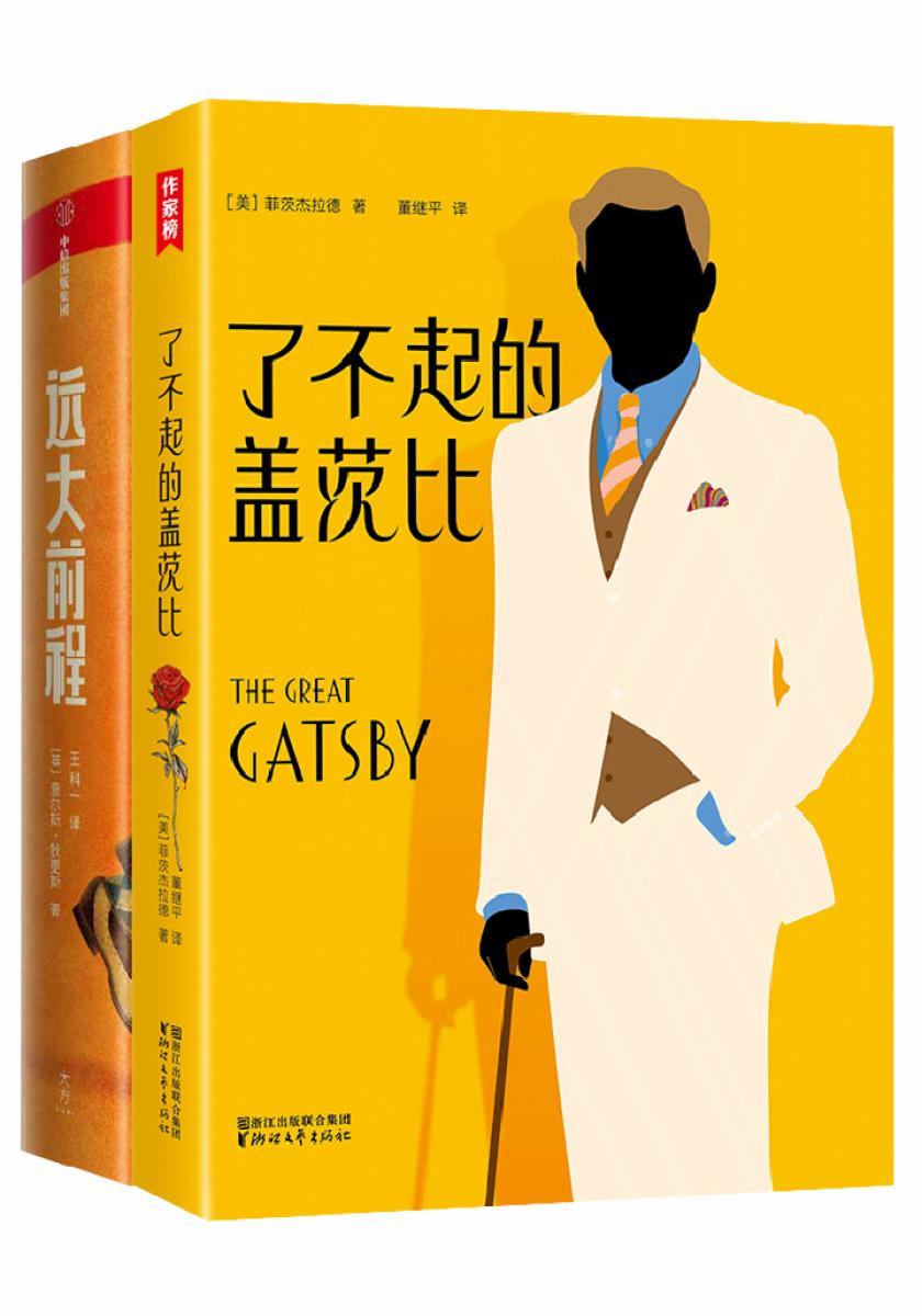 【励志向上的人生】了不起盖茨比+远大前程(作家榜经典)