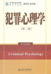 犯罪心理学(第二版)(仅适用PC阅读)