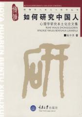 如何研究中国人:心理学研究本土化论文集(博雅华人本土心理学丛书)
