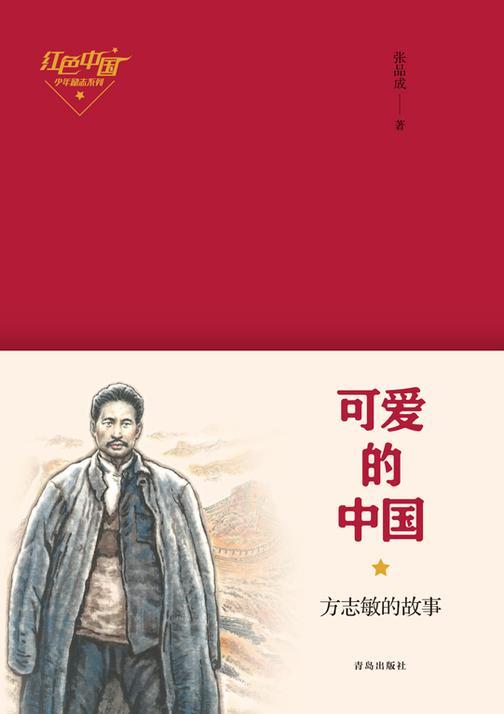 可爱的中国——方志敏的故事