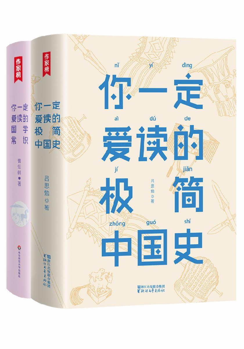 【纵观中国古今】你一定爱读的极简中国史+你一定爱读的中国近代史+给孩子的中国历史故事(作家榜经典)