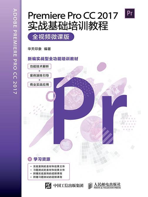 Premiere Pro CC 2017实战基础培训教程(全视频微课版)