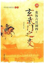 农历六月初四:玄武门之变(试读本)