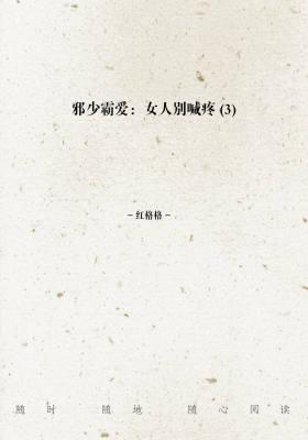 邪少霸爱:女人别喊疼(3)
