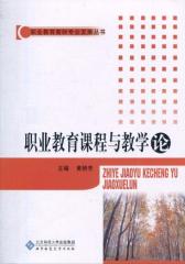 职业教育课程与教学论(仅适用PC阅读)