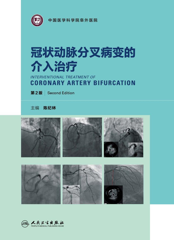 冠状动脉分叉病变的介入治疗(第2版)