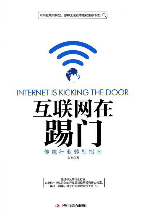 互联网在踢门:传统行业转型指南