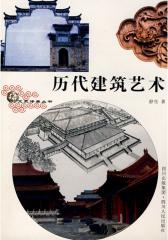 历代建筑艺术(仅适用PC阅读)