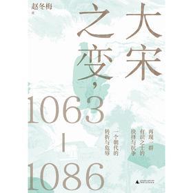 大宋之变,1063—1086