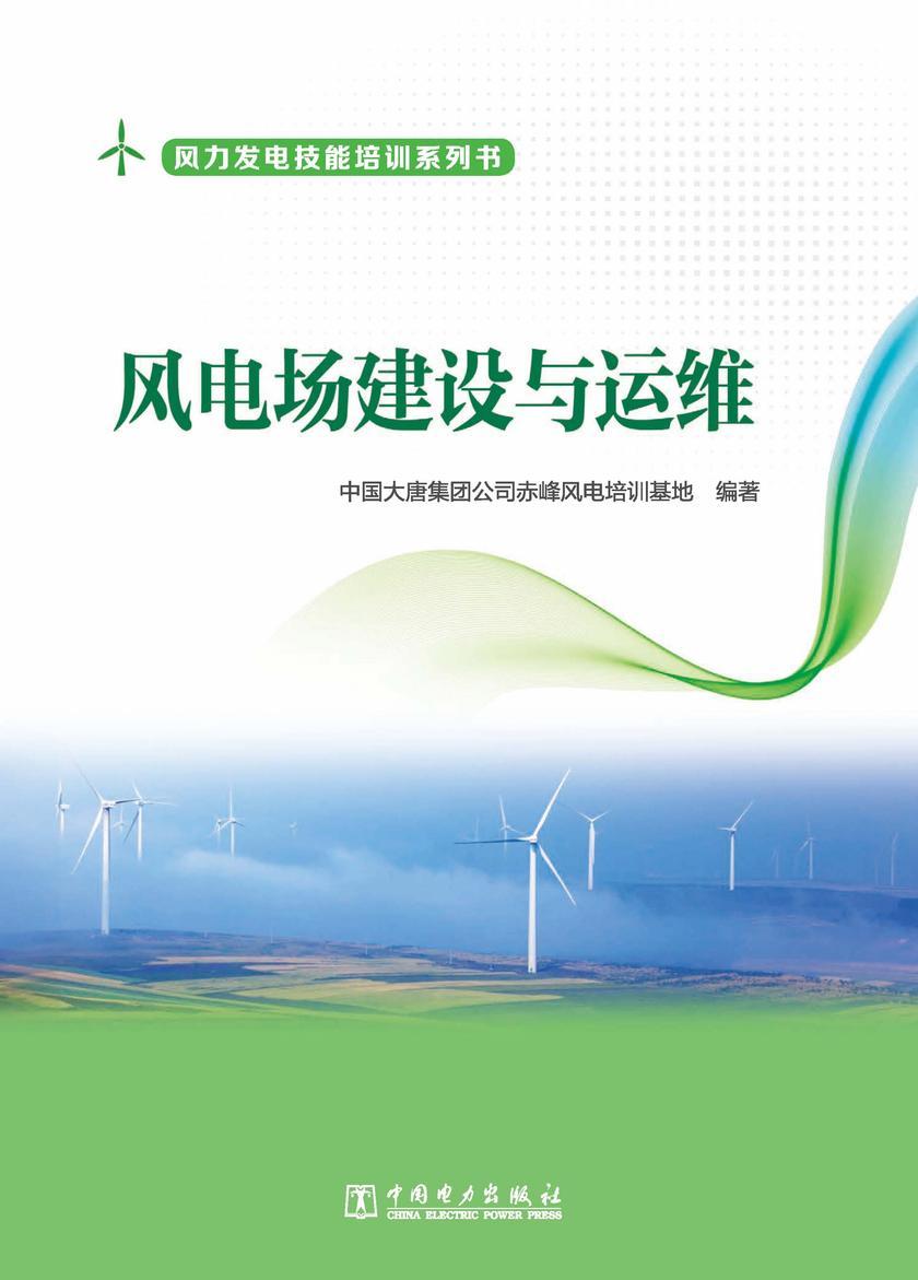 风电场建设与运维