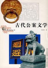 古代公案文学(仅适用PC阅读)