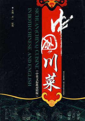 中国川菜:中英文标准对照版(仅适用PC阅读)