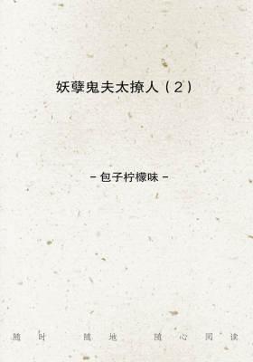 妖孽鬼夫太撩人(2)
