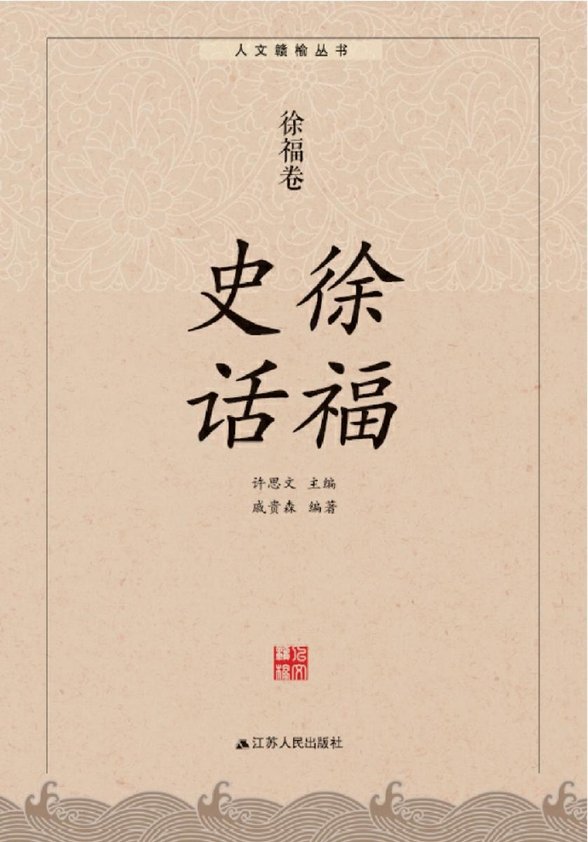 徐福史话:徐福卷