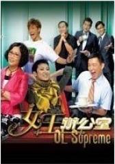 女王办公室 粤语(影视)