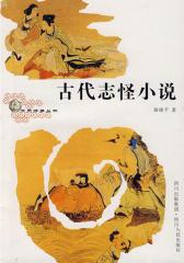 古代志怪小说(仅适用PC阅读)