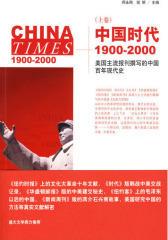 中国时代:1900—2000(试读本)