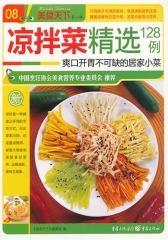 凉拌菜精选128例