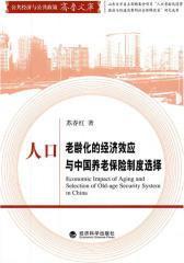 人口老龄化的经济效应与中国养老保险制度选择(仅适用PC阅读)