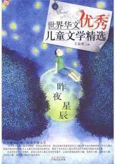 世界华文优秀儿童文学精选-昨夜星辰(试读本)