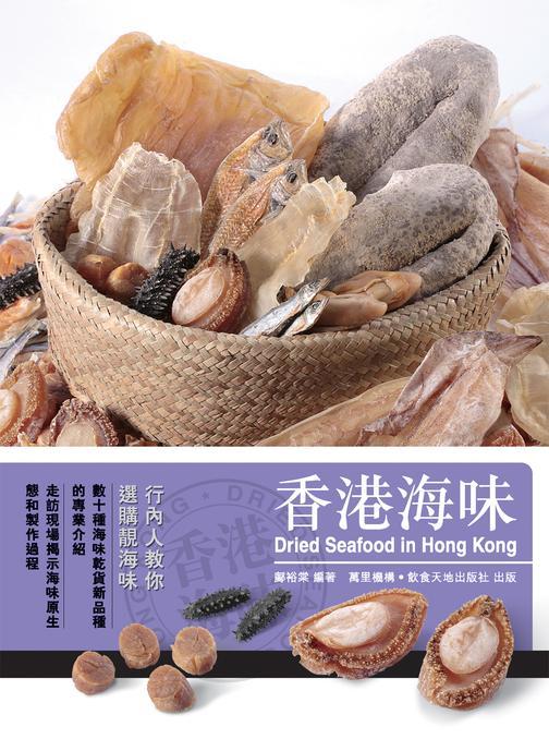 香港海味(仅适用PC阅读)