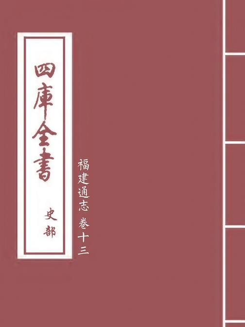 福建通志卷十三