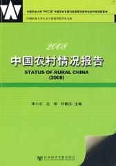 2008中国农村情况报告
