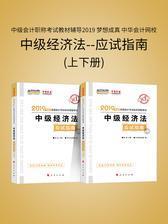 中级会计职称考试教材辅导2019 梦想成真 中华会计网校中级经济法--应试指南(上下册)