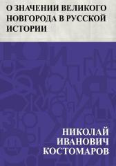 О значении Великого Новгорода в русской истории
