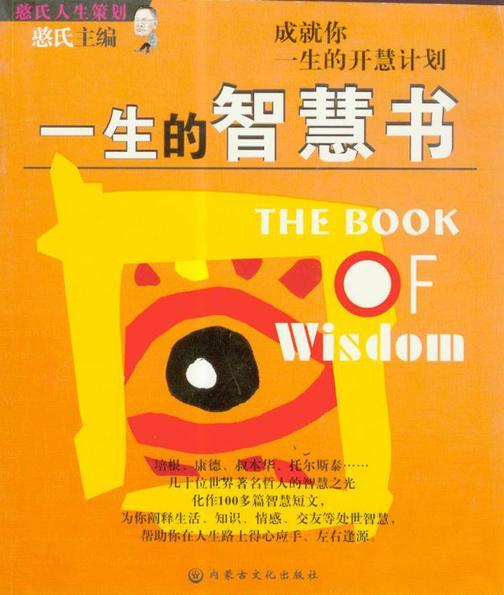 一生的智慧书