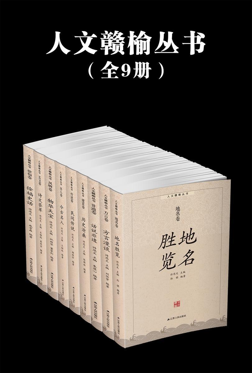 人文赣榆丛书套书(全九册)