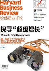 """探寻""""超级增长""""(《哈佛商业评论》2016年第12期)"""