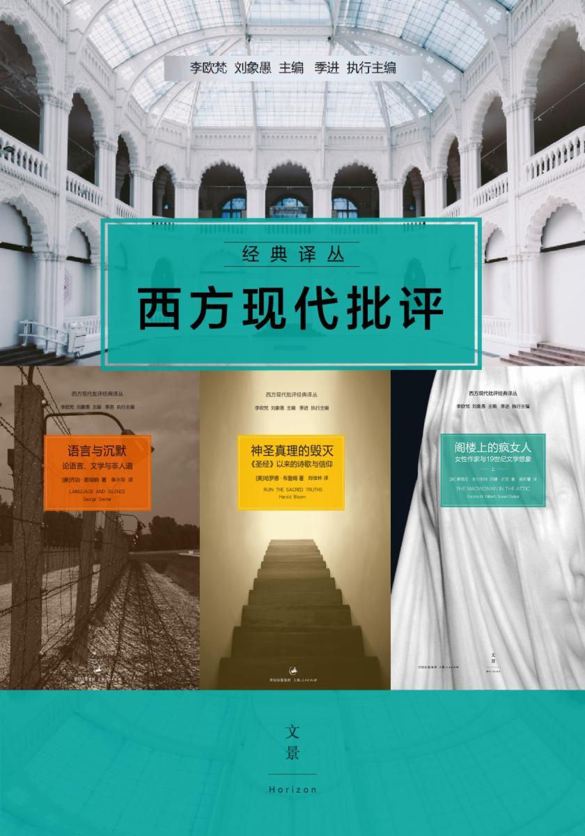 西方现代批评经典译丛(套装四册)