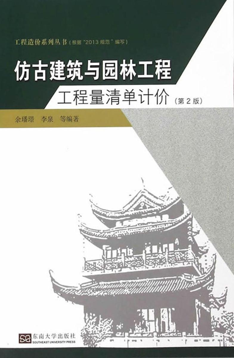 仿古建筑与园林工程工程量清单计价(第2版)