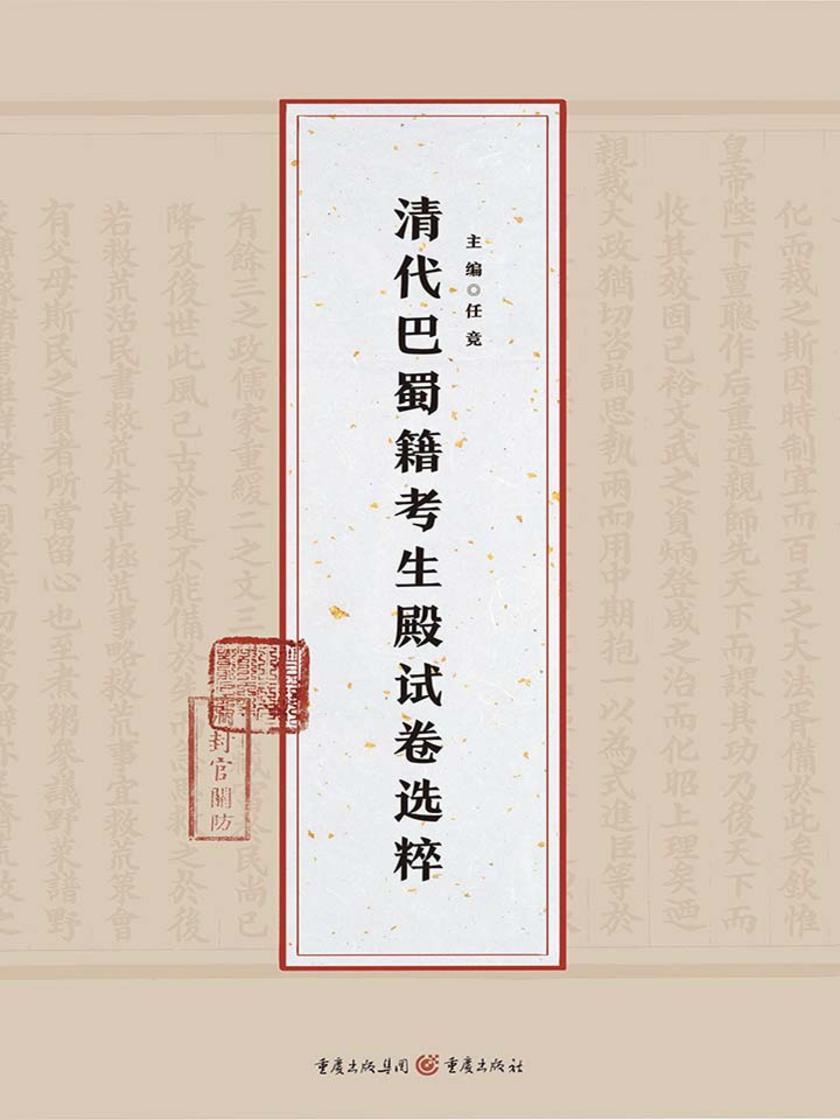 清代巴蜀籍考生殿试卷选粹
