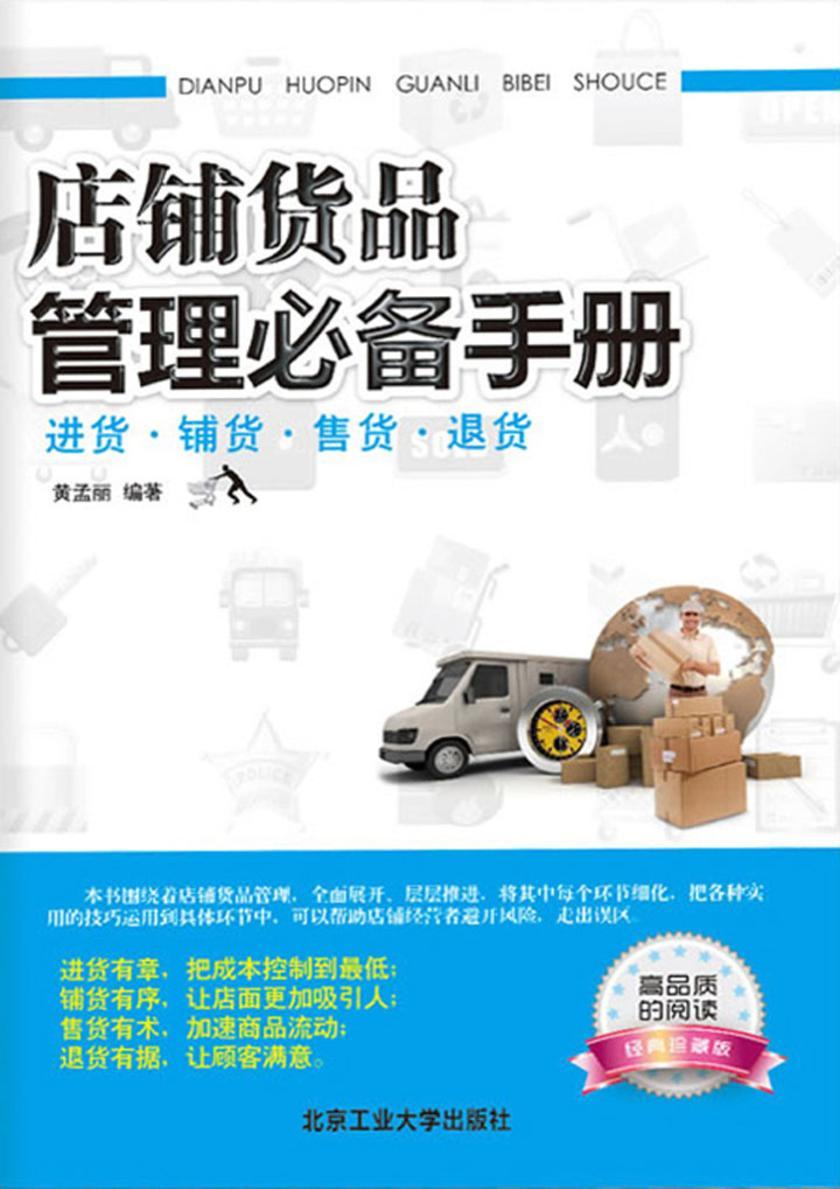 店铺货品管理必备手册:进货·铺货·售货·退货