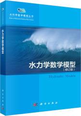 水力学数学模型(试读本)