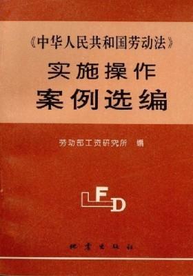 《中华人民共和国劳动法》实施操作案例选编(仅适用PC阅读)