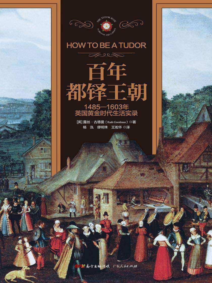 百年都铎王朝:1485-1603年英国黄金时代生活实录