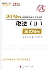 税务师2019考试教材辅导 中华会计网校 梦想成真系列辅导 税法(Ⅱ)应试指南