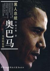 黑人总统奥巴马——无畏的征程(试读本)