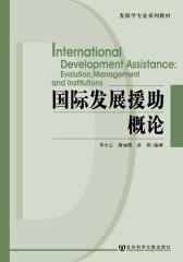 国际发展援助概论