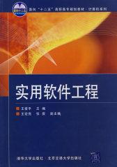 实用软件工程(仅适用PC阅读)