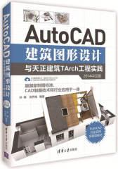 AutoCAD建筑图形设计与天正建筑TArch工程实践(2014中文版)(试读本)