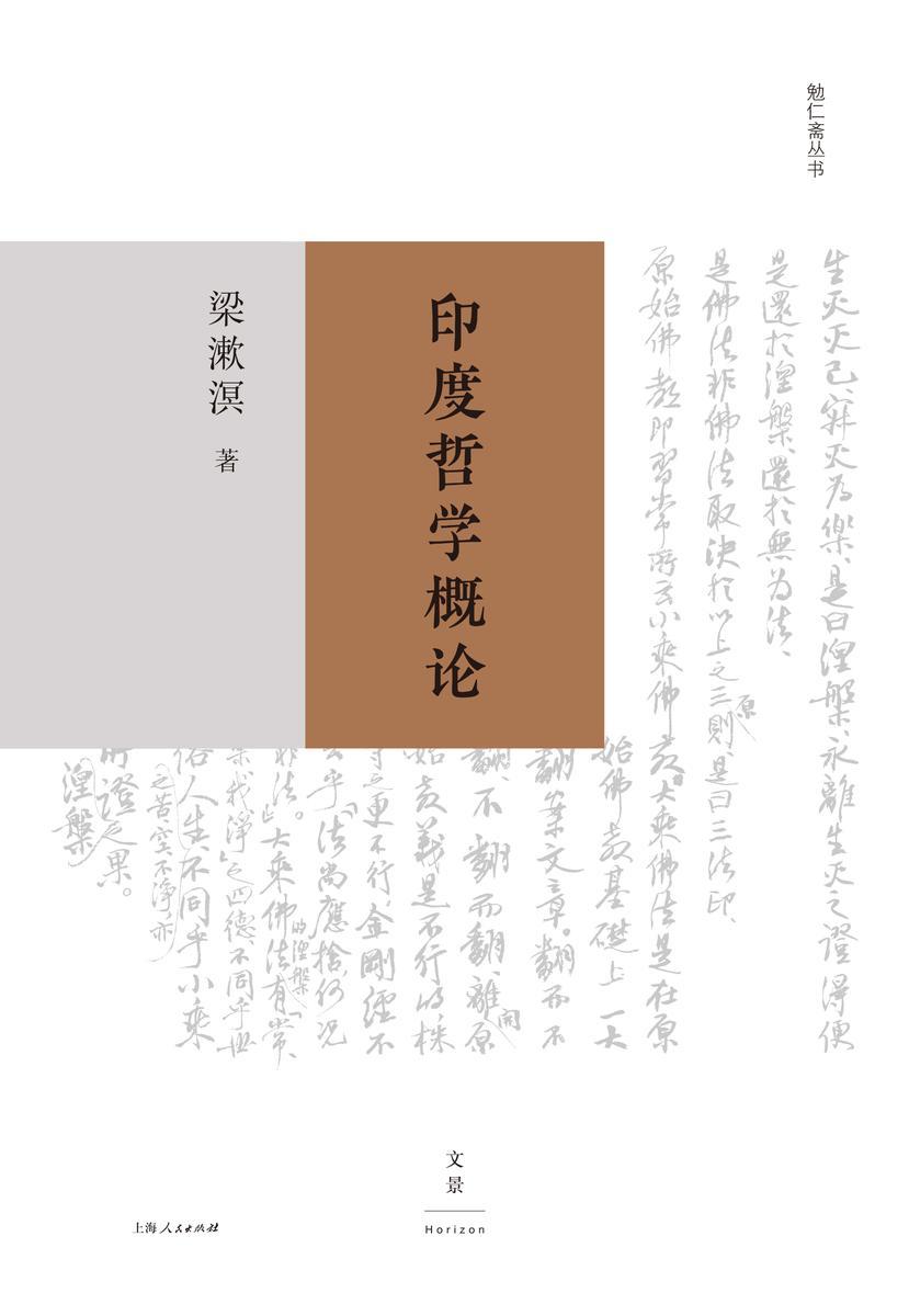 勉仁斋丛书:印度哲学概论