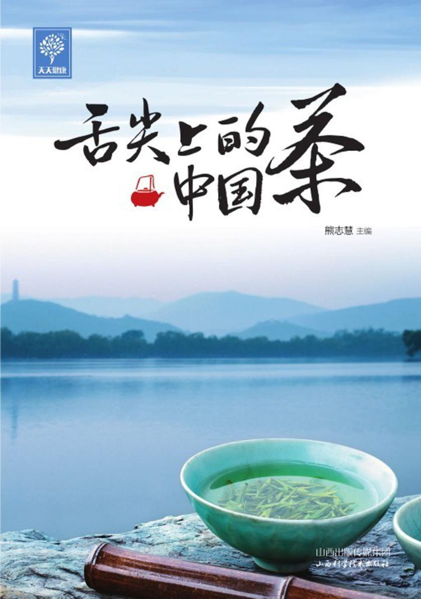 舌尖上的中国茶